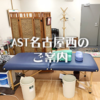AST名古屋西気功のご案内